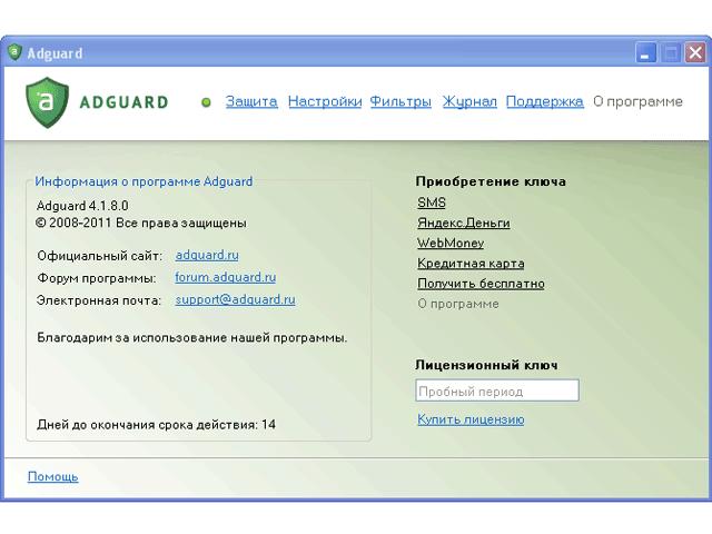 Скачать бесплатно Adguard 4.2.0 + ключ Русская версия.