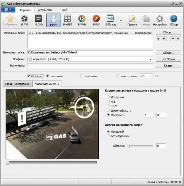 Название: AVS Video Converter Версия: 8.0.1.492 Лицензия: Other Год выпуска